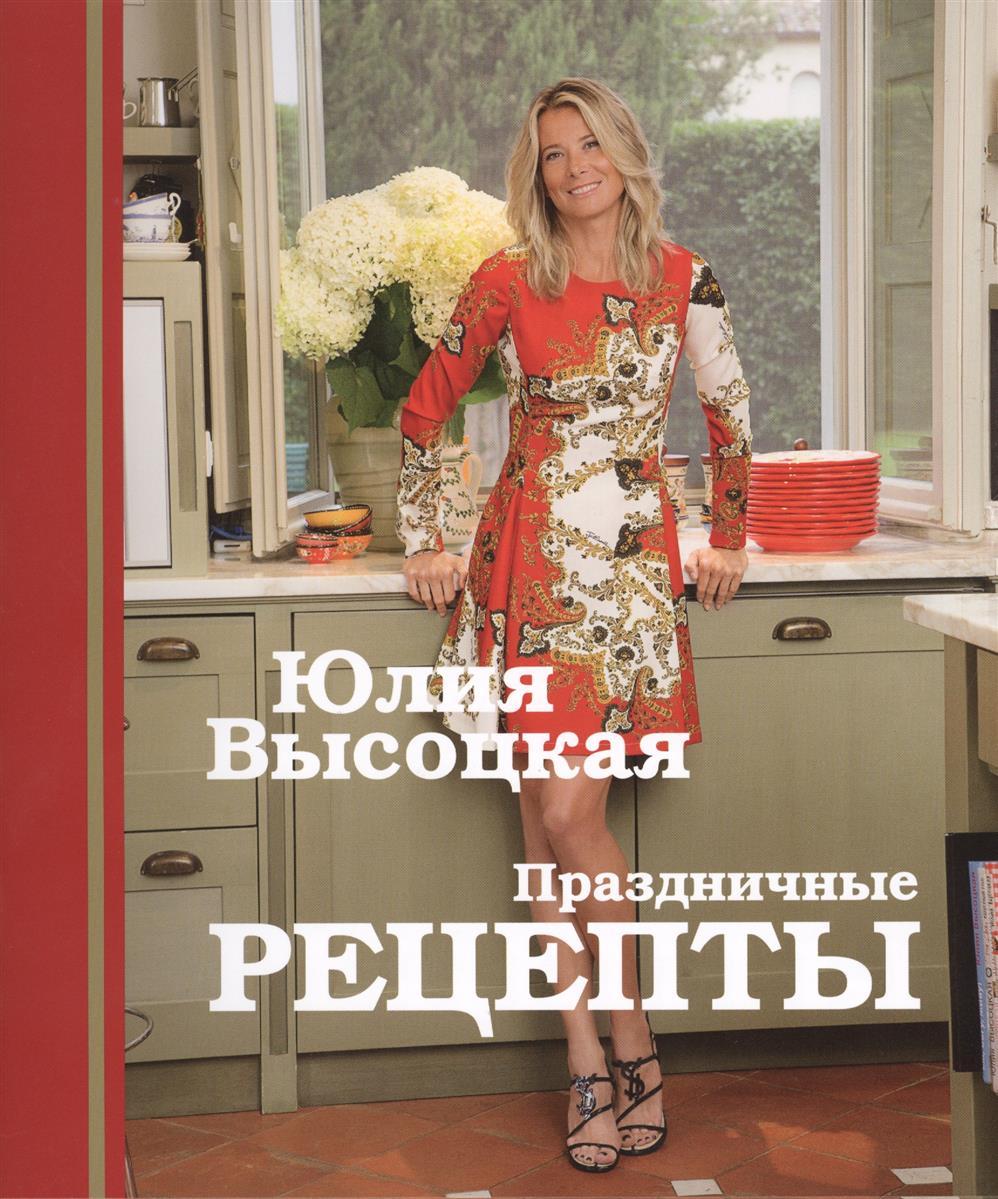Высоцкая Ю. Праздничные рецепты мультиварка праздничные рецепты