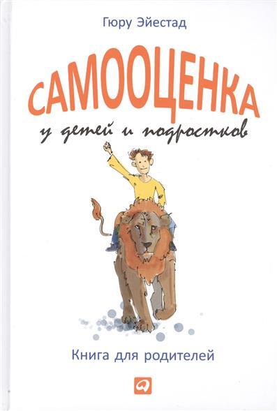 Эйестад Г. Самооценка у детей и подростков. Книга для родителей неврозы у детей и подростков