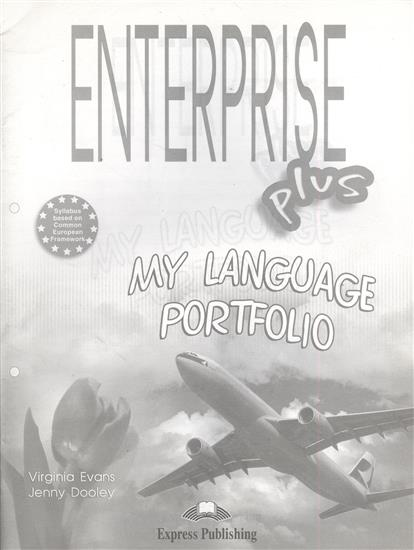 Evans V., Dooley J. Enterprise Plus. My Language Portfolio. Языковой портфель dooley j evans v fairyland 2 my junior language portfolio языковой портфель