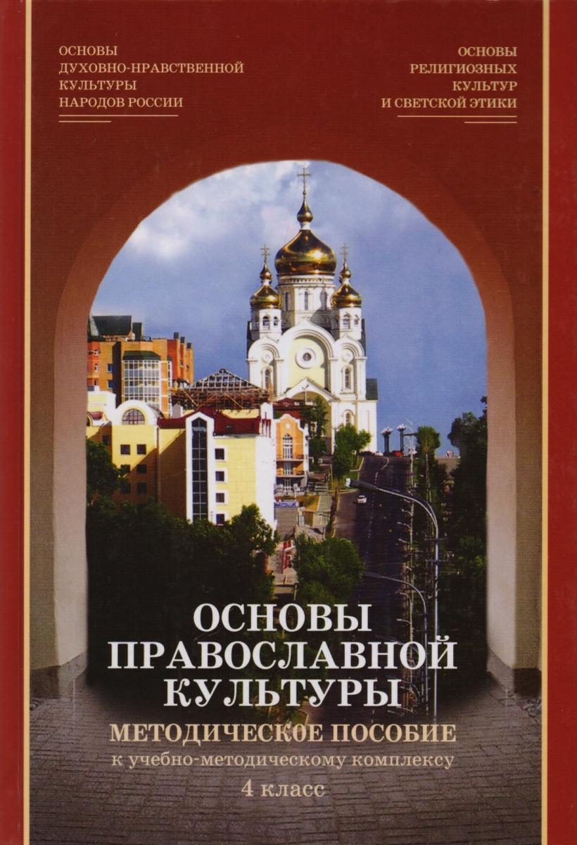 Берсенева Т. Основы православной культуры. 4 класс. Методическое пособие (+DVD)