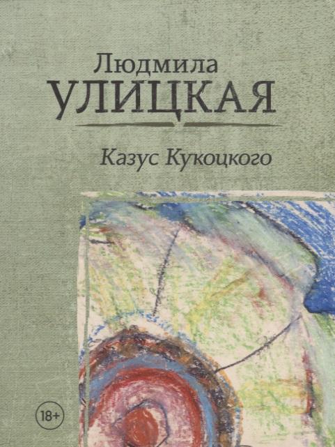 Улицкая Л. Казус Кукоцкого улицкая л человек со связями