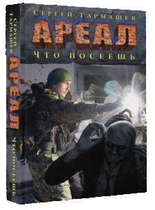 Тармашев С. Ареал. Что посеешь тармашев сергей сергеевич ареал что посеешь