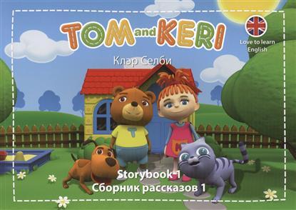 Tom and Keri. Storybook 1 = Сборник рассказов 1 + Перевод сборника рассказов 1 (комплект из 2-х книг) (+DVD)