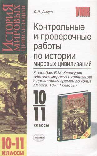 Контр. и провер. работы по истории мировых цивилизаций 10-11кл