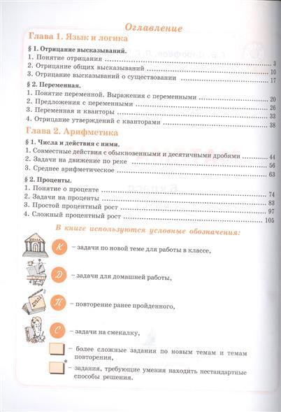 Дорофеев Г., Петерсон Л. Математика. 6 класс. Учебник. В 3-х частях (комплект из 3-х книг) математика и информатика 3 класс задачник в 6 ти частях часть 6