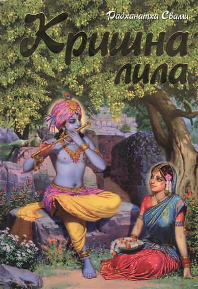 Радханатха Свами Кришна-лила тхакур б шри кришна самхита