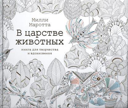 Маротта М. В царстве животных. Книга для творчества и вдохновения цена 2017