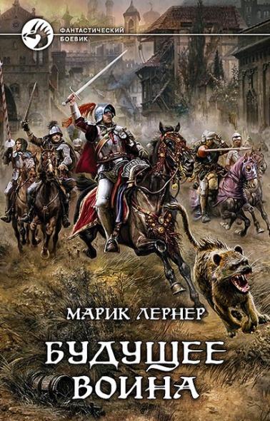 Лернер М. Будущее воина. Роман