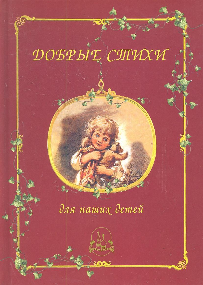 Рудакова Н. (сост.) Добрые стихи для наших детей