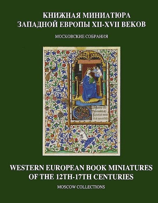 Золотова Е. Книжная миниатюра Западной Европы XII - XVII веков