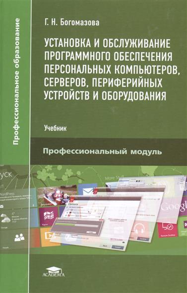 Установка и обслуживание программного обеспечения персональных компьютеров, серверов, периферийных устройств и оборудования. Учебник