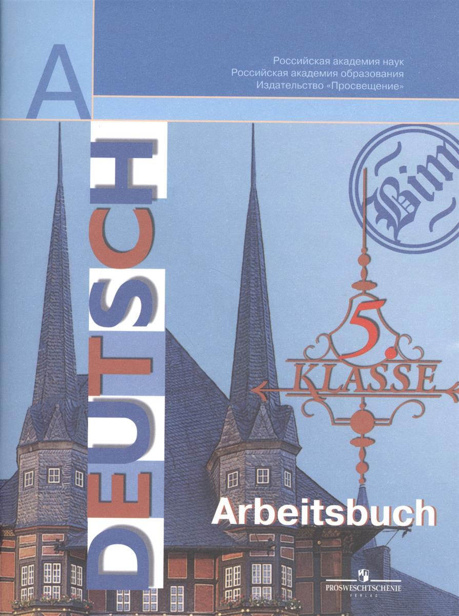 Немецкий язык. 5 класс. Рабочая тетрадь. Пособие для учащихся общеобразовательных учреждений