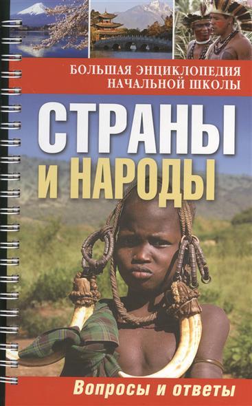 Куканова Ю., Ананьева Е. (сост.) Страны и народы: вопросы и ответы clatronic dm 3127