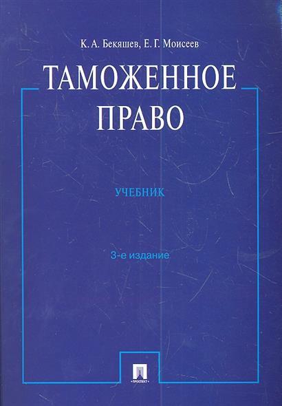 Бекяшев К., Моисеев Е. Таможенное право. Учебник бекяшев к моисеев е международное публичное право в вопросах и ответах