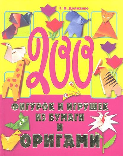 Долженко Г. 200 фигурок и игрушек из бумаги и оригами долженко г и оригами первые шаги