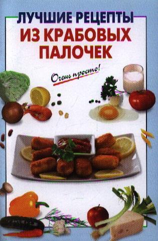 Вайник А. (сост.) Лучшие рецепты из крабовых палочек
