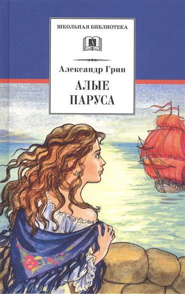 Алые паруса: феерия. Бегущая по волнам: роман. Золотая цепь: роман