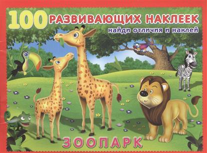 Зоопарк. 100 развивающих наклеек. Найди отличия и наклей терентьева н логика найди отличия рабочая тетрадь 36 поощрительных наклеек