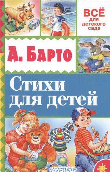 Барто А. Стихи для детей барто а стихи