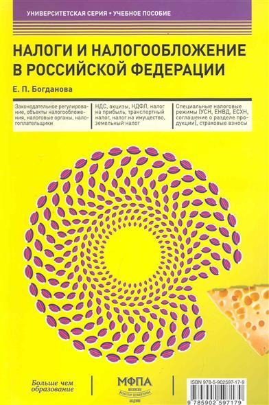 Богданова Е.: Налоги и налогообложение в РФ Учеб. пос.