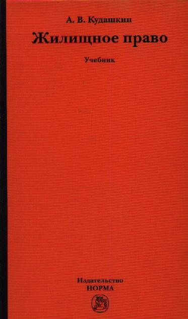 Кудашкин А. Жилищное право. Учебник козлова е жилищное право уч пос карман формат