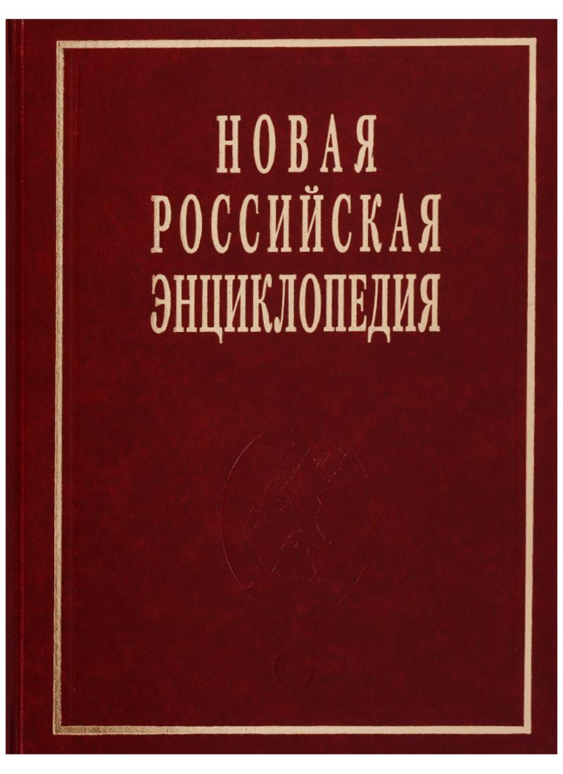 Новая Российская энциклопедия. Том XIX (1)