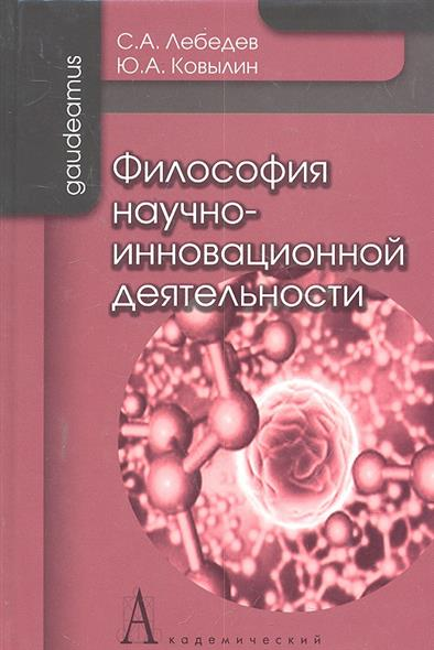 Философия научно-инновационной деятельности Монография