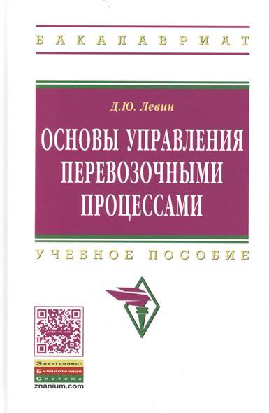 Левин Д. Основы управления перевозочными процессами. Учебное пособие
