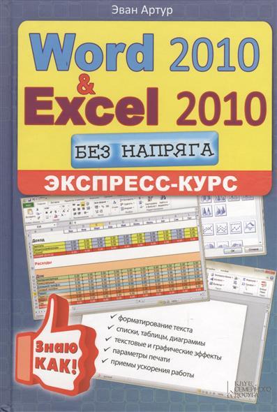 Артур Э. Word 2010 & Excel 2010 без напряга. Экспресс-курс word excel 2007在文秘与人力资源管理中的应用