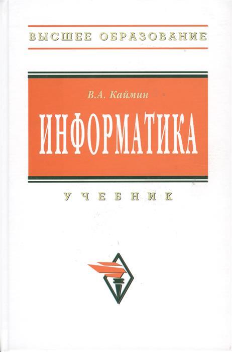 Каймин В. Информатика. Учебник каймин в информатика учебник