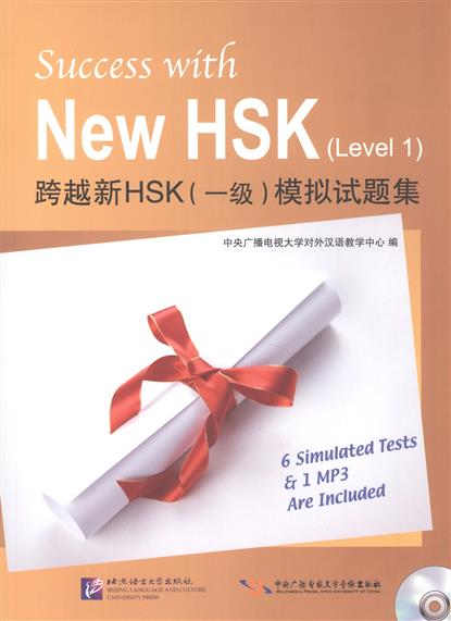 Li Zengji Success with New HSK (Level 1) Simulated Tests (+MP3) / Успешный HSK. Уровень 1 (+MP3) li zengji success with new hsk level 4 simulated listening tests mp3 успешный hsk уровень 4 аудирование mp3