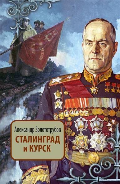 Золототрубов А. Сталинград и Курск игорь ваганов сталинград– от