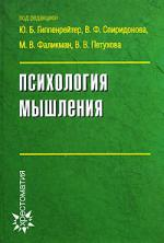 Гиппенрейтер Ю. и др. Психология мышления