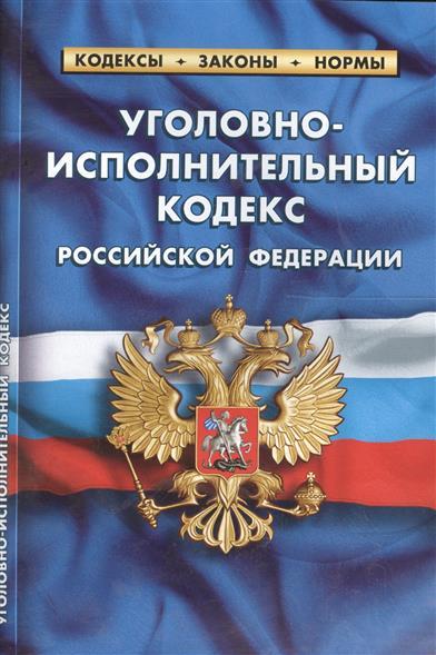 Уголовно-исполнительный кодекс РФ (по состоянию на 1.02.2017)