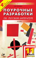 ПШУ 11 кл 2 полугодие Русская литература 20 века