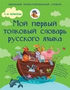 Мой первый толковый словарик русского языка. 1-4 классы