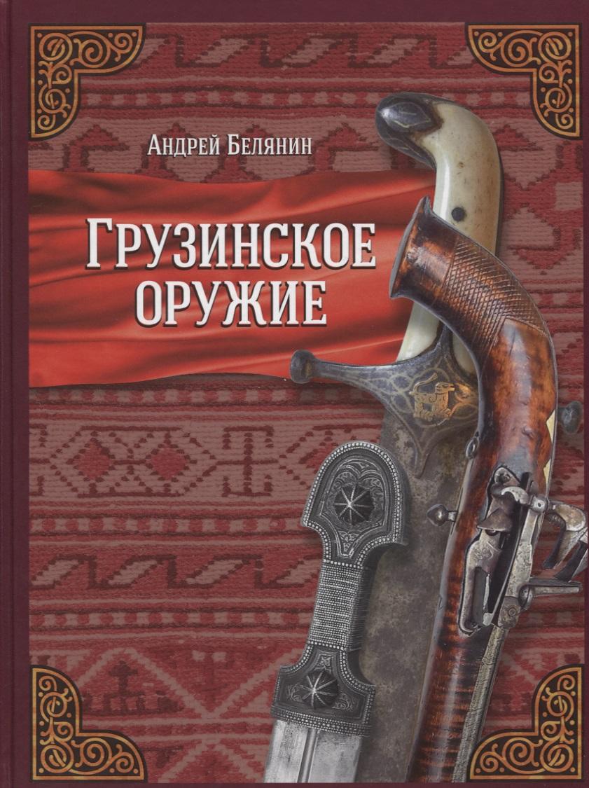 Грузинское оружие