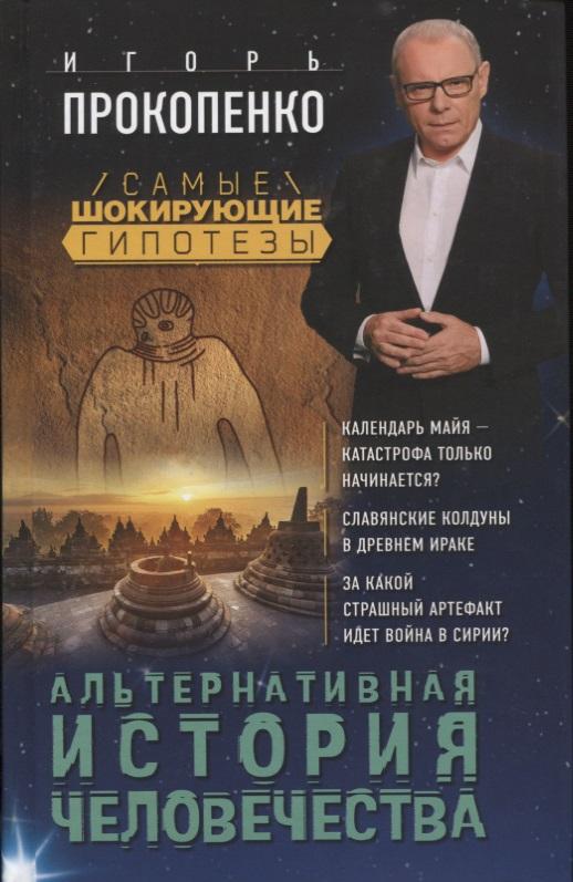 Прокопенко И. Альтернативная история человечества