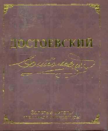 Достоевский Ф. Золотые цитаты классиков литературы Достоевский