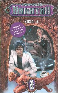 Никитин Ю. 2024-й никитин ю человек изменивший мир