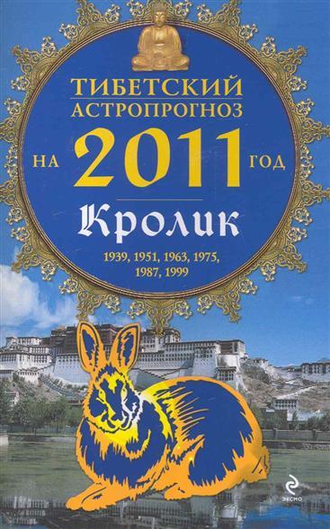 Тибетский астропрогноз на 2011 год Кролик