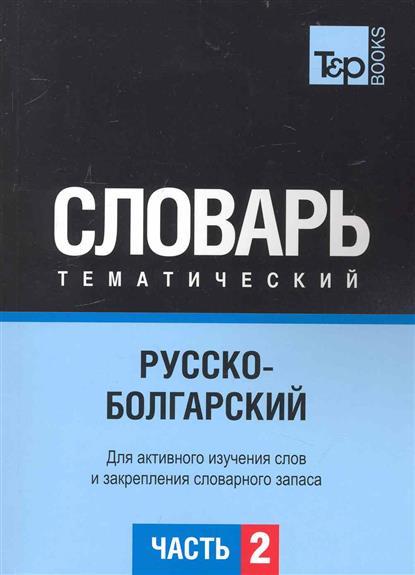 Русско-болгарский тематич. словарь Ч.2