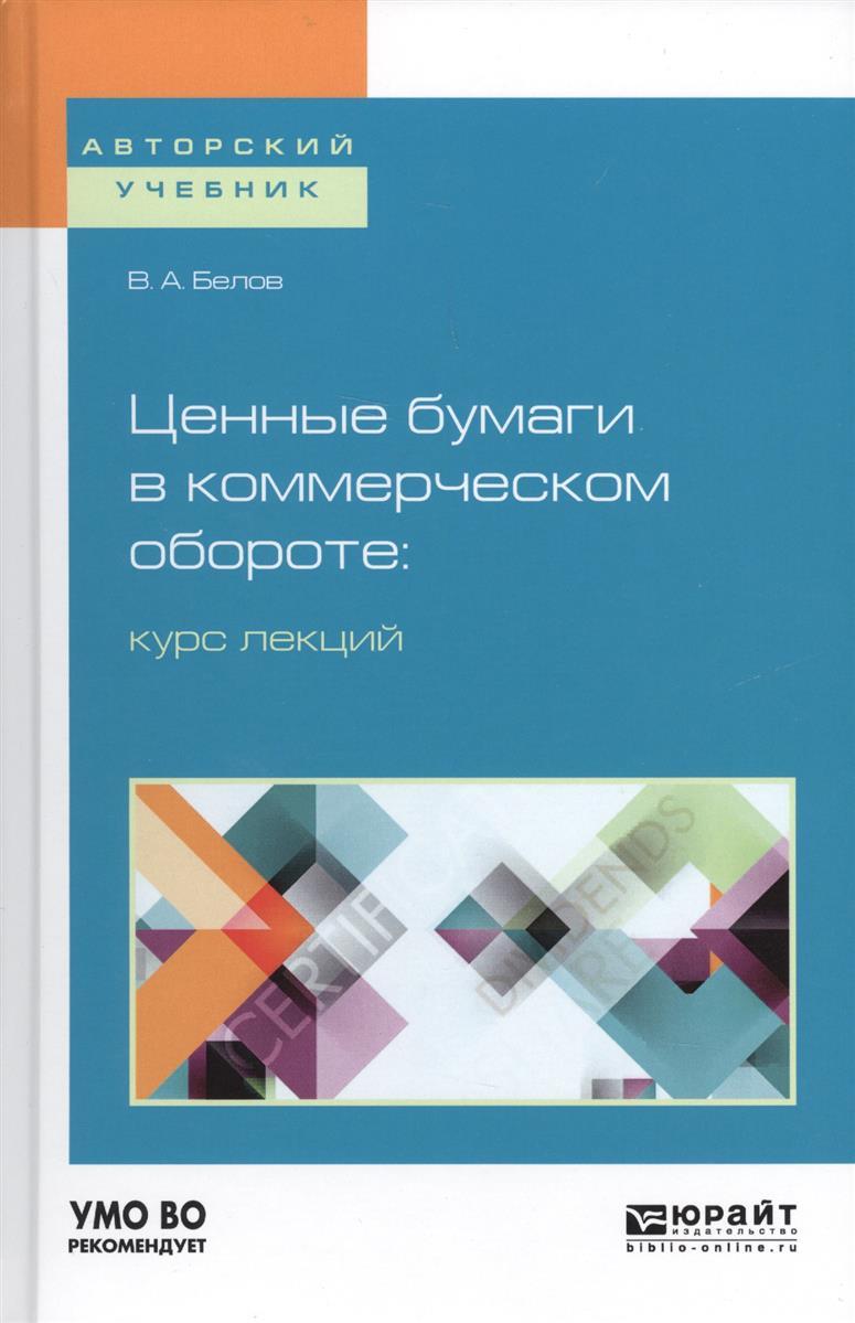 Белов В.: Ценные бумаги в коммерческом обороте: курс лекций. Учебное пособие