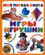 Моя первая книга Игры Игрушки книги издательство clever моя большая книга игр