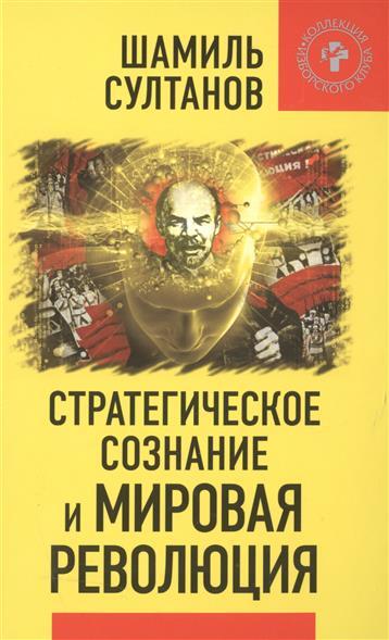 Султанов Ш. Стратегическое сознание и мировая революция мировая революция 2 0
