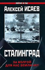 Сталинград За Волгой для нас земли нет