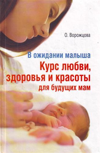 В ожидании малыша Курс любви здоровья...