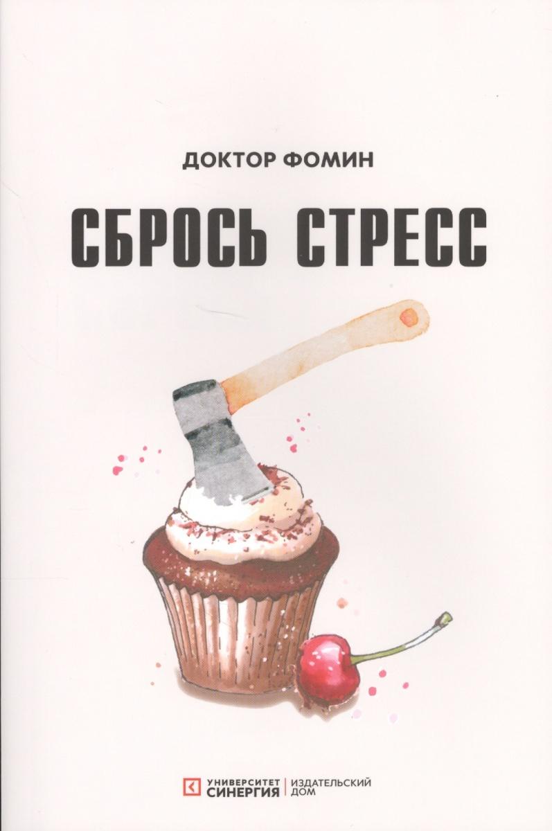 Фомин Е. Сбрось стресс митя фомин акустика