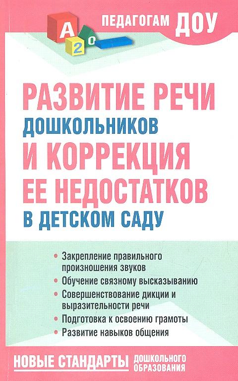 Новоторцева Н. Развитие речи дошкольников и коррекция ее недостатков в детском саду 50pcs lot lf50a to252