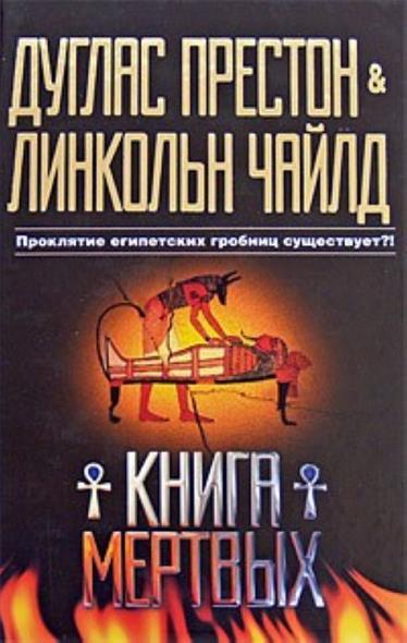 Книга мертвых Проклятие египетских гробниц существует